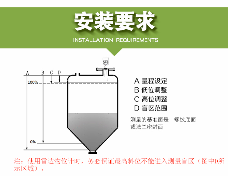 一体式智能型雷达液位计安装要求