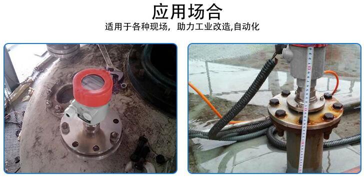 一体式智能型雷达液位计应用场合