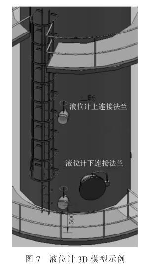 液位计 3D 模型示例