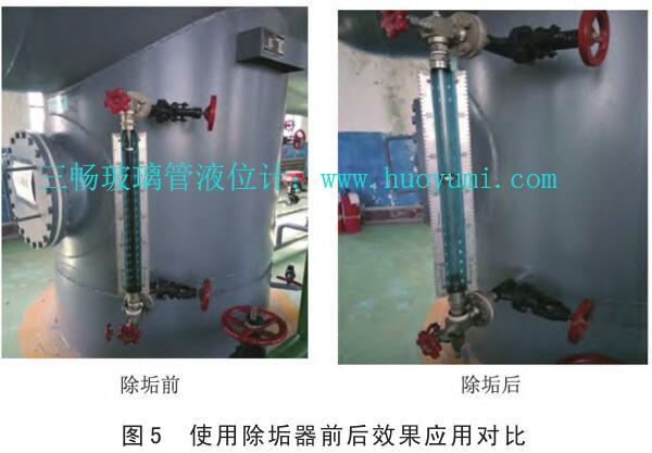 使用除垢器前后效果应用对比