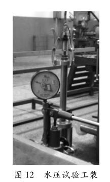 水压试验工装