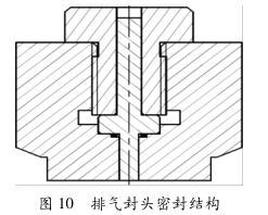 排气封头密封结构