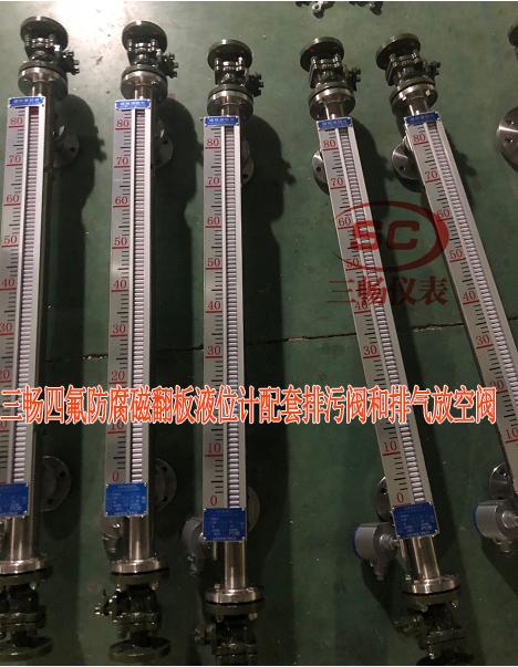 四氟防腐磁翻板液位计配套排污阀和放空阀
